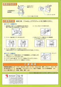 テンションクランプ(2)