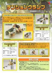 テンションクランプ(1)